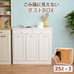 ダストボックス 幅87×高さ80cm ワイド 天然木パイン材 完成品 3分別 25L ゴミ箱に見えないダストBOX 天板タイル敷き フック付き