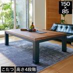 こたつ 長方形 4段階高さ調節・北欧風リビングこたつ 幅150cm 幅150×奥行85×高さ37cm こたつテーブル コタツテーブル リビングコタツ リビングテーブル
