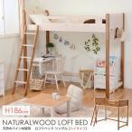木製 ロフトベッド ハイタイプ 高さ186cm 天然木パイン材 アンティーク調 ハイベッド シングル 木製 ブラウン ツートン ホワイトウォッシュ 宮付き 棚