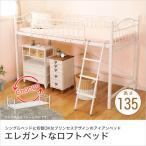 ロフトベッド 高さ135cm エレガントデザイン 姫系 シングルベッドに切替可能 おしゃれ