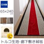 国産 廊下敷きカーペット トルコ生地使用ふかふか廊下敷 65×240cm ノンスリップ加工 手洗い可 毛足11ミリ