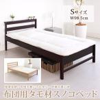 ショッピングすのこ すのこベッド シングル 木製 湿気・カビ対策 おしゃれ 棚付き 天然木タモ材使用 ナチュラル