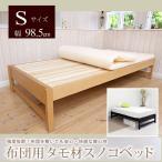 ショッピングすのこ すのこベッド シングル 木製 タモ材 ベッドフレーム ヘッドレス
