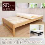 ショッピングすのこ すのこベッド セミダブル 木製 ヘッドレス フレームのみ