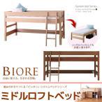 木製システムベッド ミドルロフトベッド タモ材 すのこ床板仕様