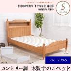 木製すのこベッド シングル カントリー調 2段棚付きベッド カントリー風 天然木パイン材 フレームのみ マットレス別売 アンティーク調