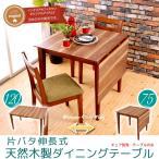 バタフライダイニングテーブル 幅75cmから幅120cm伸張式ダイニングテーブル 木製 片バタテーブル 食卓 エクステンションテーブル 伸縮 伸長式