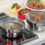 天ぷら鍋 なべ 温度計付 オイルポット キッチン用品