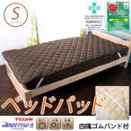 敷きパッド ベッドパット シングル 抗菌/防ダニ/防臭 ベッドパッド
