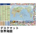 ショッピング学習机 学習机マット 学習デスクマット デスクマット 新世界地図・85×51cm 裏面日本地図