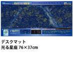 デスクマット 光る星座 76×37cm 学習机マット 学習デスクマット