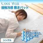 敷きパッド クールマット シングル 敷パッド ベッドパッド