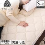 羊毛100% ベッドパッド シングル 敷きパッド 敷パッド ベットパット