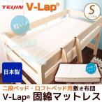 2段ベッド ロフトベッド用固綿3つ折りマットレス 薄型軽量 マットレス シングル V-LAP(R) 敷き布団 体圧分散 日本製