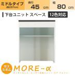 ユニット食器棚モアアルファ! MORE-α キッチン収納 壁面収納家