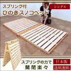 ショッピングすのこ ひのきすのこベッド 折りたたみ スプリング付き シングル すのこマット 木製