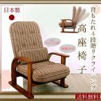 高座椅子 クッション付き リクライニング パーソナルチェア 和風