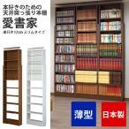 ショッピング薄型 本棚 薄型 天井突っ張り書棚 愛書家 スリム つっぱり コミックラック 収納 ブラウン ホワイト白