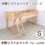 ショッピングロフトベッド システムベッド シングル ロフトベッド 天然木 パイン材 ベッドフレームのみ 子供家具