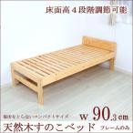 ショッピングすのこ すのこベッド コンパクト シングル フレームのみ 北欧パイン材 天然木製 高さ4段階調節 省スペース