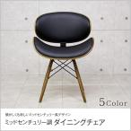 ミッドセンチュリー調ダイニングチェア 天然木製 レザー調 おしゃれ モダンデザイン レトロモダン コーヒーチェア カジュアルチェア デスクチェア 食卓椅子