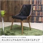 大人カジュアルなカフェスタイルチェア 天然木製 レザー調 おしゃれ モダンデザイン レトロモダン コーヒーチェア カジュアルチェア デスクチェア 食卓椅子
