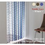 北欧リーフ柄 ぱたぱたロングカーテン 150cm巾×250cm丈