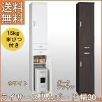 米びつ付き キッチン収納 スリム 幅30cm