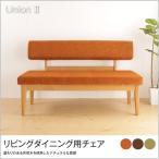 木製ダイニングチェア 二人で座れるベンチソファ ソファ感覚でゆったりくつろげる背もたれ付きチェア