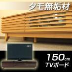 テレビ台 ローボード 幅150cm 和風モダン おしゃれ ルーバーデザイン タモ材無垢 完成品