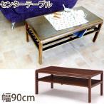 センターテーブル 木製 ローテーブル