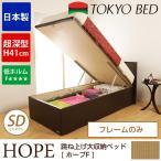 東京ベッド ホープF リフトアップ収納 高さ41cm フレームのみ セミダブル 深型 跳ね上げ収納ベッド 跳ね上げ 収納ベッド 大容量 TOKYOBED ガス圧式 跳ね上げ式