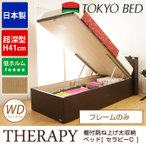 東京ベッド セラピーC リフトアップ収納 高さ41cm フレームのみ ワイドダブル 深型 跳ね上げ収納ベッド 跳ね上げ 収納ベッド 大容量 TOKYOBED ガス圧式 宮付き