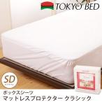 東京ベッド ボックスシーツ マットレスプロテクター クラシック セミダブル マットレスカバー