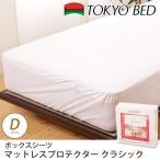 東京ベッド ボックスシーツ マットレスプロテクター クラシック ダブル マットレスカバー