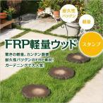 枕木 まくら木 軽量FRP敷石 ステップストーン ガーデニング ガーデン用品 庭 おしゃれ