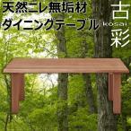 ショッピングダイニングテーブル ダイニングテーブル 幅180cm×奥行90cm 木製 天然木 ニレ材 無垢 食卓テーブル