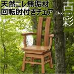 ダイニングチェア 木製 回転 肘付き 椅子 いす 天然木