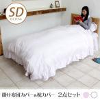 布団カバーセット おしゃれ セミダブル 姫系 かわいい 掛け布団カバー+枕カバー