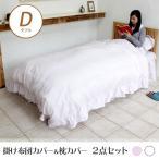 布団カバーセット おしゃれ ダブル 姫系 かわいい 掛け布団カバー+枕カバー