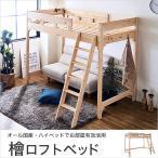ショッピングロフトベッド 檜ロフトベッド 木製ロフトベッド 檜すのベッド 国産 ハイベッド 日光檜