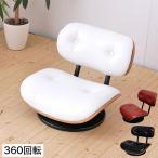 座椅子 回転 ローチェア ローラウンドチェア RDC-60 ミッドセンチュリー モダン レトロな座いす ザイス 360度回転 チェア 一人掛け 椅子