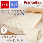 ソロテックスベッドパッド フランスベットベッドパット  敷きパット 敷パット Sシングルサイズ 幅97cm