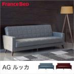 フランスベッド ソファベッド AGルッカ ワイドシングルサイズベッド AGソファシリーズ AG Luca