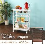 キッチンワゴン 幅53cm ポットワゴン キッチンラック キャスター付き KW-0930