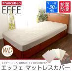 フランスベッド シーツ マットレスカバー ワイドダブル エッフェベーシック 6色から選べる ベッドシーツ ベッドカバー ボックスシーツ