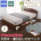 フランスベッド製 収納付きベッド シングルベッド マットレス付