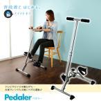 ペダル運動器 座ったままで簡単エクササイズ 健康器具 足運動 フィットネス 自転車こぎ