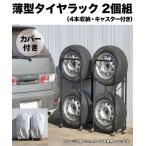 薄型タイヤラックカバー付き 2個組(23cmまで対応) タイヤ収納ラック
