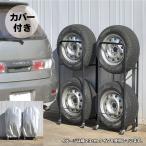 ショッピング薄型 薄型タイヤラックカバー付き 2個組(28cmまで対応) タイヤ収納ラック